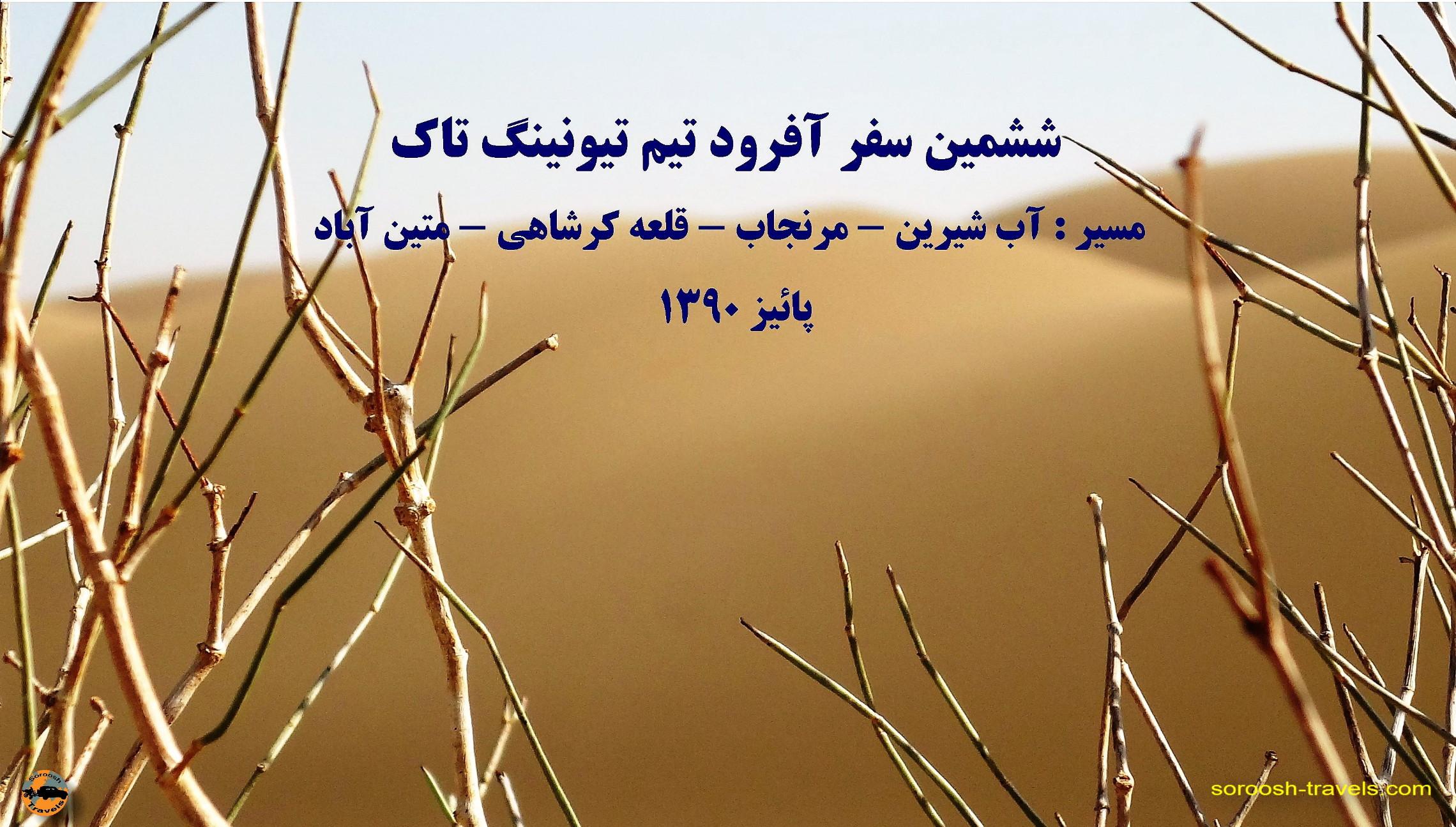 مرنجاب تا قلعه کرشاهی – مهر ۱۳۹۰ – بخش اول