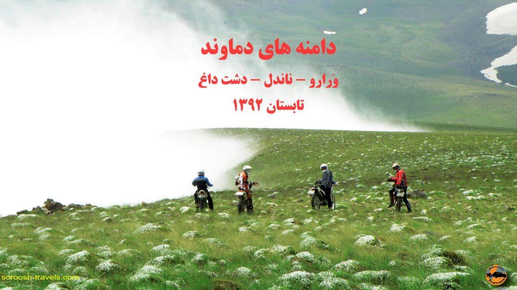 آفرود در دامنه های دماوند : منطقه دریاچه لار – ورارو – ناندل – تابستان ۱۳۹۲