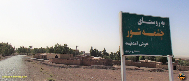 روستای چشمه شور - مهرماه ۱۳۹۳