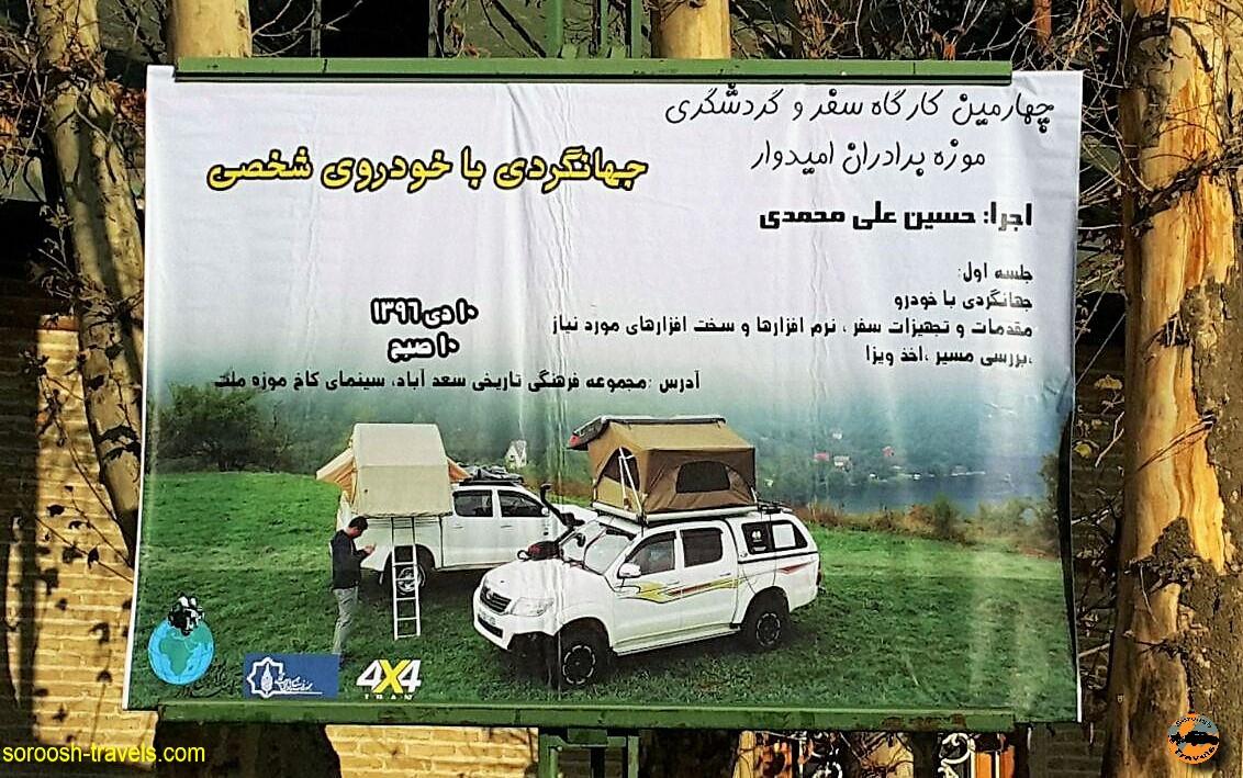کارگاه سفر و گردشگری - موزه برادران امیدوار - دیماه 1396