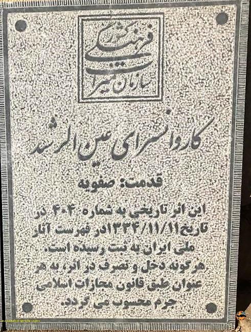 تابلو کاروانسرای عین الرشید - زمستان 1396