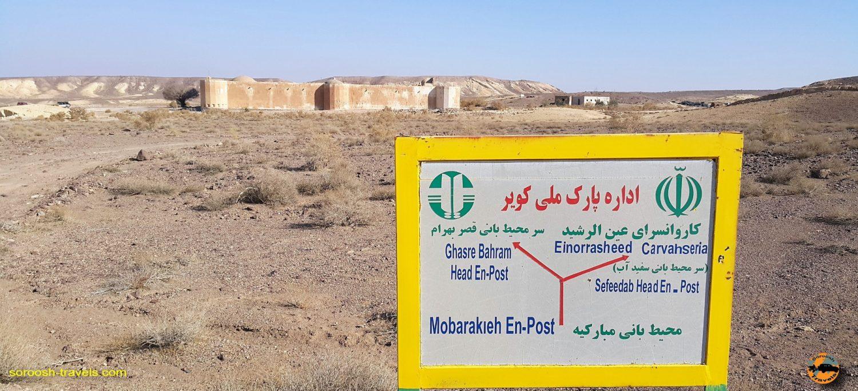 کاروان سرای قصر بهرام ، کویر مرکزی ایران - زمستان ۱۳۹۶