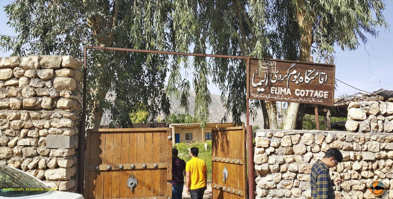 اقامتگاه بومگردی الیما در حوالی ایذه - نوروز 1397 2018