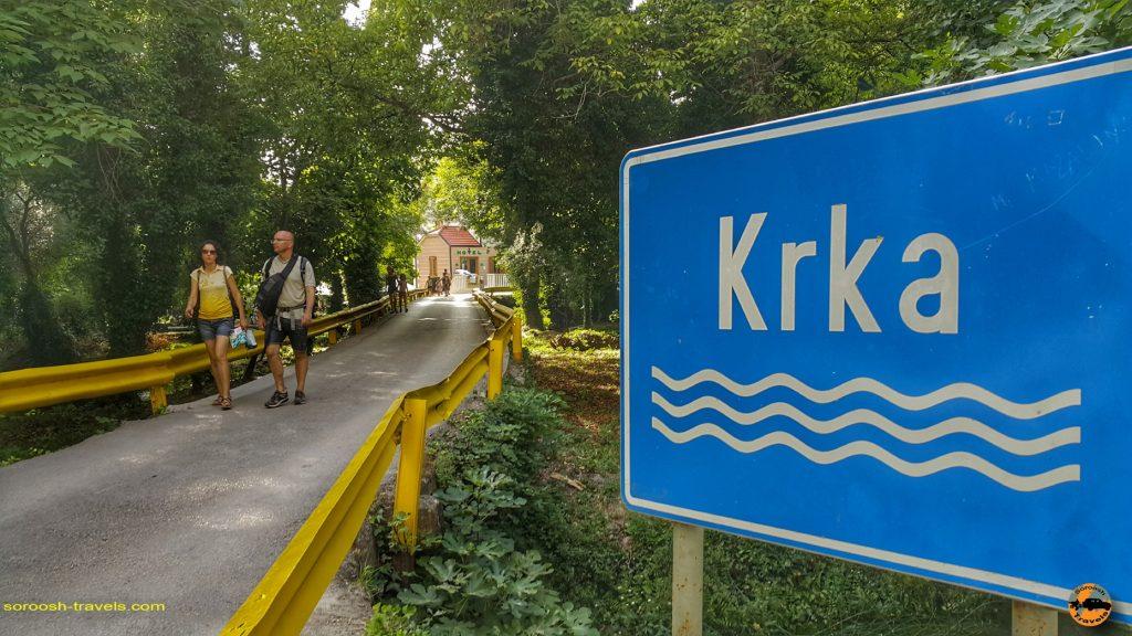 پارک ملی کرِکا Krka در کشور کرواسی
