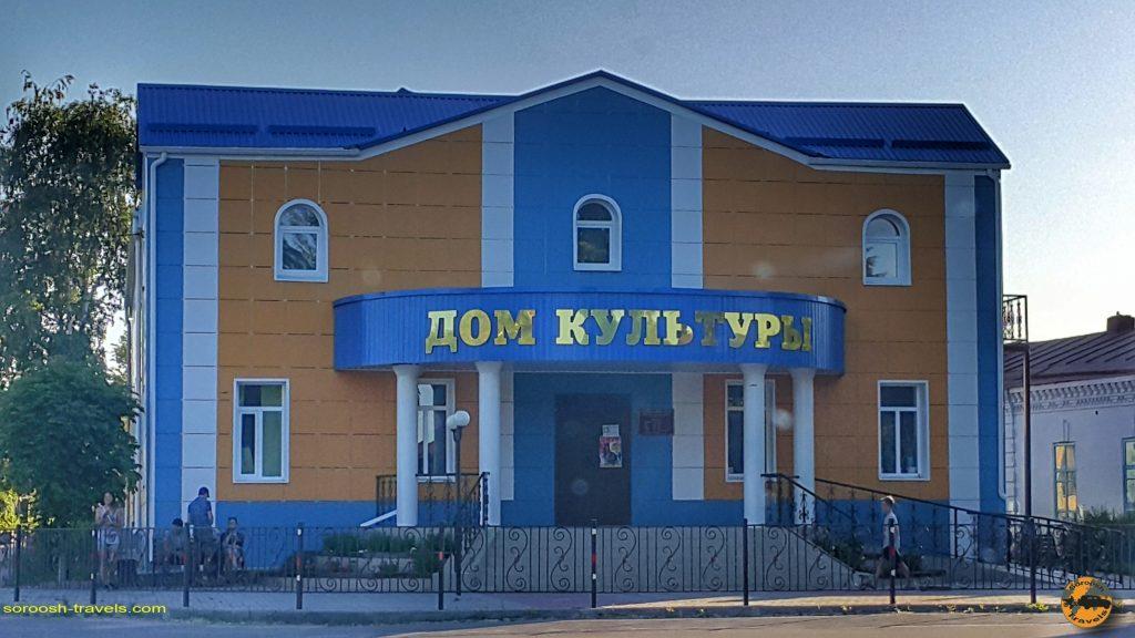 خانه فرهنگ در یک روستای دورافتاده در روسیه